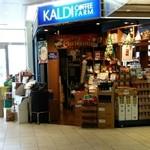 カルディ コーヒー ファーム - 迷宮の入口です