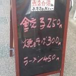 餃子楼 -