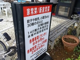 紫福庵 - 小田原市役所近くの中華料理店です。