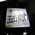 串かつ 五右衛門 -