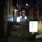串かつ 五右衛門 - 地獄谷メインストリート