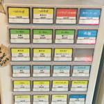 麺鮮醤油房 周月 - 平生・周月の食券機