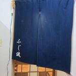 ふじ波 - 入り口の暖簾