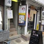 ふじ波 - お店入り口