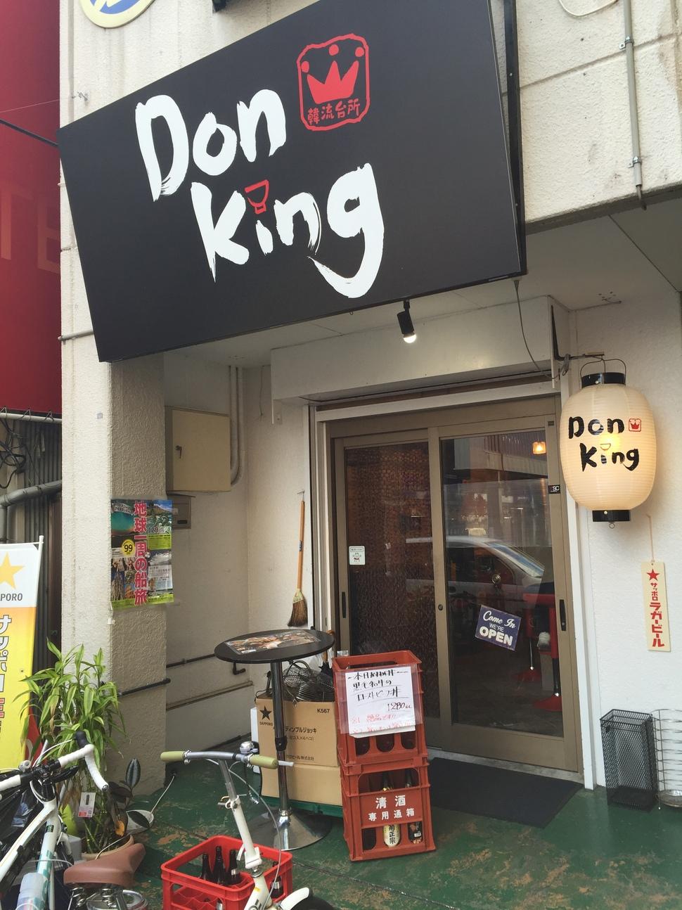 ドン キング