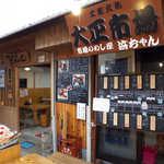 市場のめし屋 浜ちゃん - 大正市場のめし屋「浜ちゃん」。日曜なので、営業している露店は少なめでした