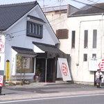 酒喰道場 ごちごち - 松橋・ごちごちの外観です。
