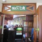 南信州ビール直営レストラン 味わい工房 -