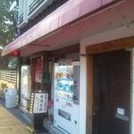 新福菜館 - 移転前の外観2