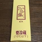 44485531 - いも恋(5個入)1080円