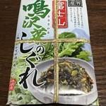 44485587 - 鳴沢菜のしぐれ 650円