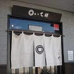 44488146 - いち井(新潟県長岡市曙)入口