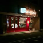 44490523 - 店構えはかわいい感じ。                       (=゚ω゚)ノ