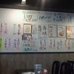 楽座 - 151001東京 楽座 店内