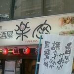 楽座 - 151001東京 楽座 外観