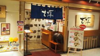 古潭 堺タカシマヤ店