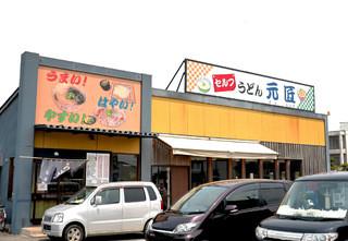 元匠 湊店 - 元匠 東かがわ湊店さん