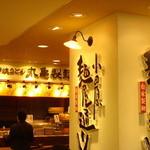 丸亀製麺 - ここでセルフね