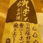京丹波 - 焼きポン