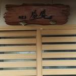 空庵 - 入口(玄関)
