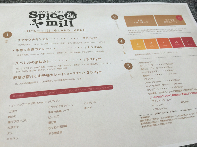 Spice&mill
