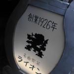 名曲喫茶ライオン - 外観