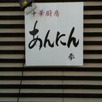中華厨房あんにん - 外観