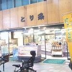 とり粂 - 阪急茨木市駅近くの商店街の中です