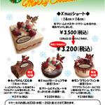 クイーン・アリス・カフェ - クリスマスケーキご予約開始!!