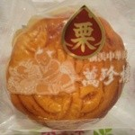 44514972 - 栗子小月餅 250円(税込価格)