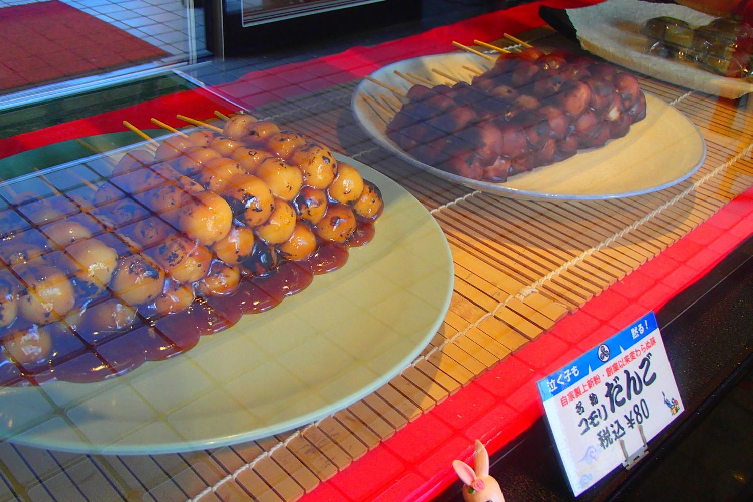 コモリ餅店 name=