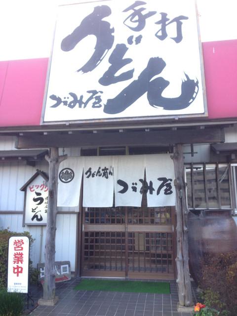 うどん商人つづみ屋 - 店主は若いですが昔からある古いお店です(*´д`*)