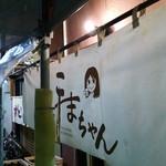 こまちゃん - 1511_こまちゃん_暖簾