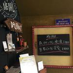 ダルバート食堂 - 今日の献立