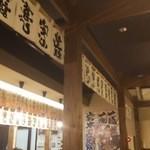 岩本屋 - 店内