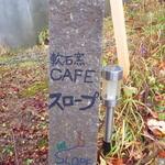 cafe スロープ - 軟石を使った標識