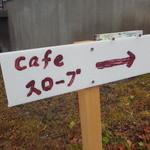 cafe スロープ - 坂の上にお店があります