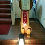 串屋 長右衛門 - 一階の案内