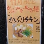 鶏の穴 - かぶ・みそ・あんかけ麺「かぶりチキン」(2015年11月限定)