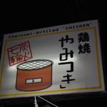 鶏焼 やみつき - 看板
