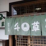 千草 - のれん