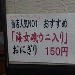 かだっ亭 - メニュー