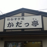 かだっ亭 - 看板