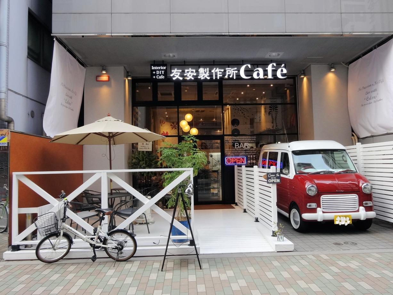 友安製作所カフェ