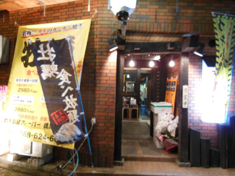 カキ小屋フィーバー@BLUEJAWS 徳島秋田町店