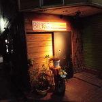 ビルキス - 入り口