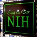 Sing&Bar NIH - 1階エントランスにある、この看板が目印です。
