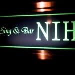 Sing&Bar NIH - 5階店舗入口脇の看板。フロアが真っ暗でも、ここが点灯していれば営業中です(笑)