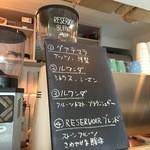 モス コア コーヒー - 2015/10/31 本日の豆