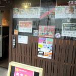 麺中夢中 - (ここから2015年11月)お店外観